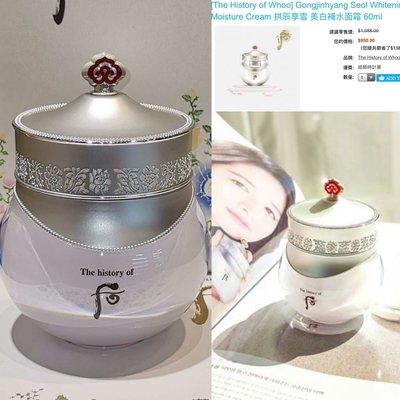 WHOO后拱辰享雪美白補水面霜Gongjinhyang Seol Whitening & Moisture Cream 60ml(簡裝無盒)