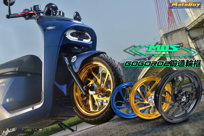 MOS GOGORO2 S2 EC-05 Ai-1 鍛框 鍛造 鋁合金 輪框 輪圈 五爪 鍛造輪圈 14吋 13吋 鋁圈