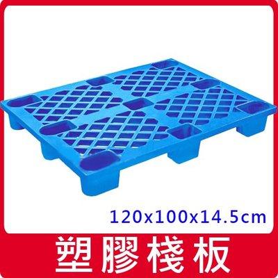 二手中古棧板/塑膠棧板/出口型棧板/九宮型棧板/起重機棧板 節省空間 尺寸120*100*14.5cm 台北自取