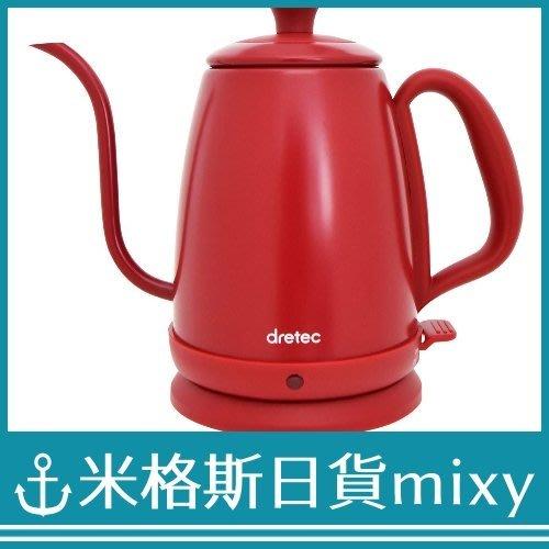 日本 DRETEC PO-135 RDDI 電熱水壼 快煮壼 不鏽鋼 細口咖啡壼 手沖 1L 紅色【米格斯日貨mixy】