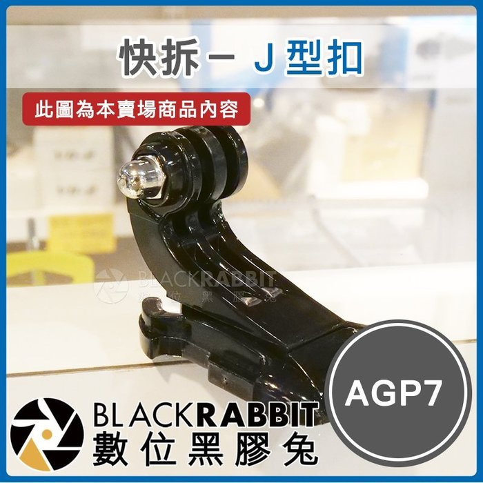 數位黑膠兔【 AGP7 快拆-J型扣 】 Osmo Action GoPro 7 8 運動相機 底座 加長 底座 快拆扣