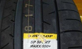 +超鑫輪胎鋁圈+ 登祿普 DUNLOP SP SPORT MAXX 050+ 235/60-18