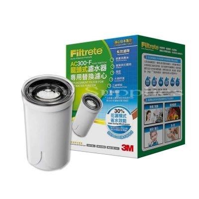 3M 龍頭式濾心 AC300專用濾心