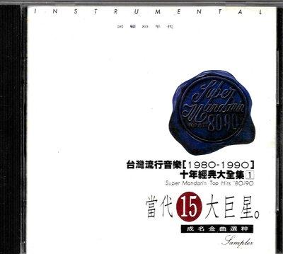 當代15大巨星成名金曲選粹:台灣流行音樂1980~1990十年經典大全集 1