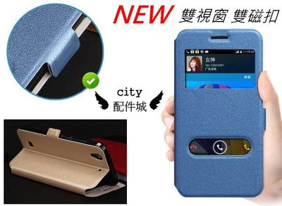 [配件城]B新版雙磁扣 雙視窗 ASUS Zenfone 5 Zenfone 6 鴻海 Infocus M320 M210 M510 智慧皮套