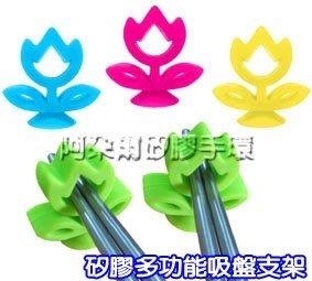 阿朵爾 鬱金香 矽膠筷架 吸盤支架 筷枕 收線器 收納器 湯匙架 湯勺架 結婚小物 (各式產品需詢價)