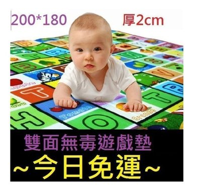 今天免運~現貨3天送達 雙面無毒泡沫地墊200x180x2公分(厚) 嬰兒童寶寶雙面遊戲墊/爬行墊//瑜珈墊/地墊