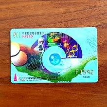 六張。全新絕版美品 台北2005第18屆亞洲國際郵展 中華郵政電子儲值卡。139元/張