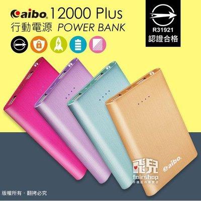 【飛兒】aibo BPN-KV65K 12000 Plus 輕薄拉絲行動電源 移動電源 雙USB 金屬 BSMI (A)