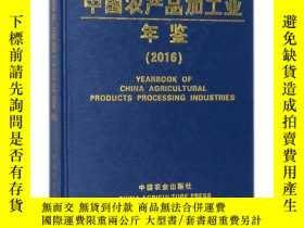 簡書堡中國農產品加工業年鑑:2016:2016奇摩200296 中國農產品加工業年鑑:2016:2016 中國農業出版社