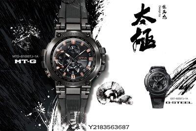 (全新正品) G-SHOCK x 陳英傑 藝術家聯手打造Formless太極系列 MTG-B1000TJ-1A代購
