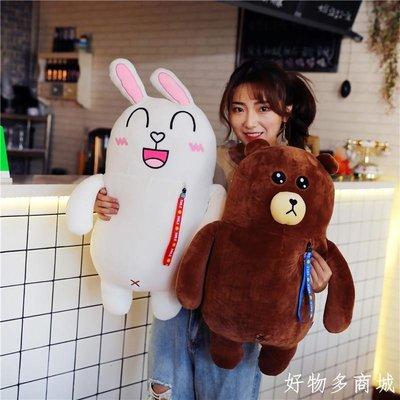 好物多商城 韓國可愛超萌玩偶公仔毛絨玩具懶人兔子抱抱熊娃娃睡覺抱枕女生