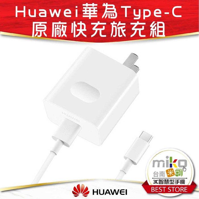 台南【MIKO米可手機館】HUAWEI 華為 Type-C 22.5W原廠快充旅充組 原廠公司貨 充電線 充電組 盒裝