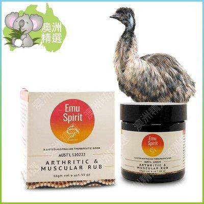 【澳洲精選】Emu Spirit Arthritic and Muscular Rub 鴯鶓油舒緩按摩軟膏 55gm