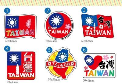 台灣國旗胸章 中華民國國旗胸章 5公分 Taiwan Badge