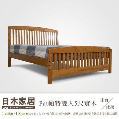 床架 雙人床 日木家居 Pat帕特雙人5尺實木床台 SW8038【多瓦娜】***
