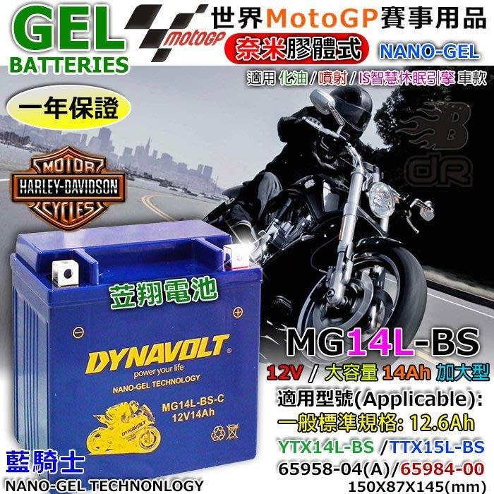 ☼ 苙翔電池 ►奈米電池 MG14L-BS 膠體二倍壽命 YTX14L-BS 65958-04A UTX14L藍騎士