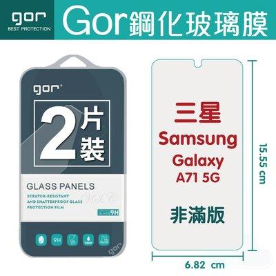 GOR 9H 三星 A71 5G 玻璃鋼化保護貼 手機螢幕膜 全透明非滿版 2片裝 198免運