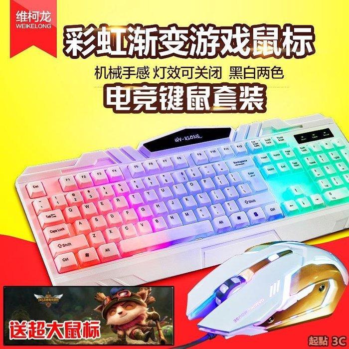 『起點3c館』鍵盤 維柯龍 鍵盤鼠標套裝彩虹 電腦臺式USB有線發光游戲鍵鼠 機械手感