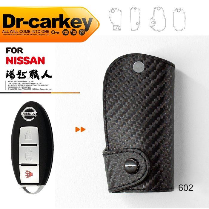 【鑰匙職人】 NISSAN GTR 730Z 日產汽車 智慧型鑰匙皮套 鑰匙皮套 鑰匙包 保護包