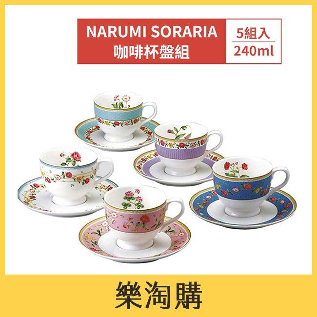 [樂淘購] 日本 NARUMI SORARIA 咖啡杯 五入組