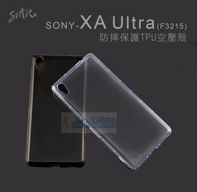 s日光通訊@【STAR】SONY XA Ultra F3215 防摔保護TPU空壓殼 軟殼 透明 裸機感