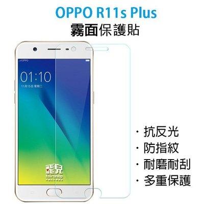 【飛兒】衝評價!OPPO R11s Plus 霧面 保護貼 防指紋霧面 手機貼 抗反光 耐磨 耐刮 另有 亮面 005