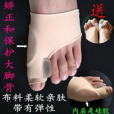 全館折扣腳趾矯正器大腳趾拇指外翻矯正器日夜用可穿鞋士大腳骨拇外翻分趾器