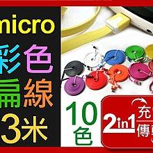 【傻瓜批發】micro USB 彩色扁線 3米 三米 10色可選 2合1充電線+傳輸線 彩色麵條線 三星htc平板手機