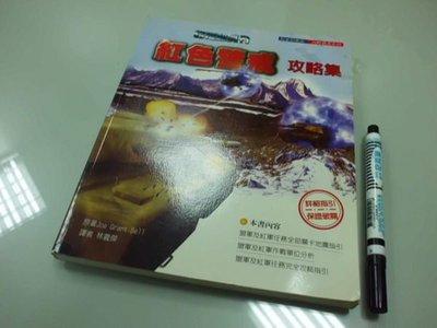 6980銤:A14-3cd☆1997年12月六版~『終極動員令:紅色警戒攻略集』《第三波》