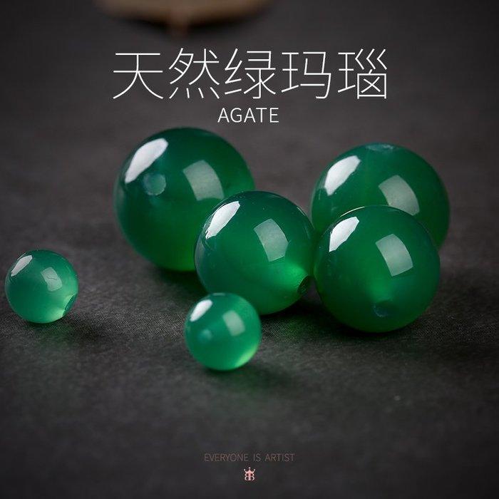 買多有優惠-天然綠瑪瑙珠子單顆散珠圓珠串珠diy手工飾品配件手鏈隔珠(規格不同價格不同)
