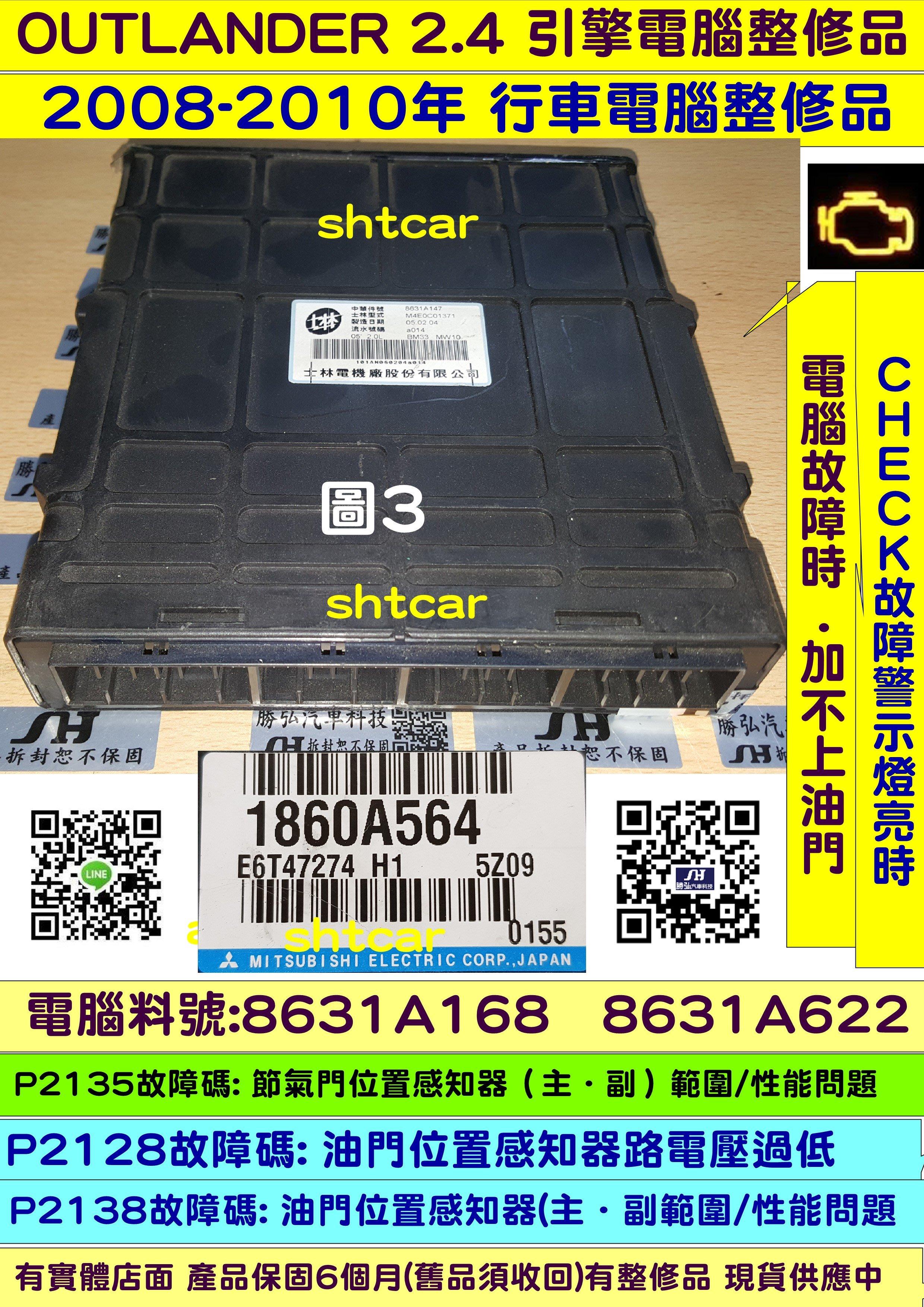 三菱 OUTLANDER 2.4  引擎電腦 2010-  1960C289 ECM ECU 行車電腦 維修   圖3