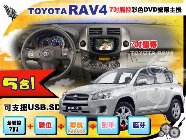 九九汽車音響TOYOTA RAV4.7吋.DVD觸控螢幕主機+數位+導航+倒車+藍芽