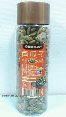 好吃零食小舖~ 養生南瓜子仁(無任何添加)  1罐 $109