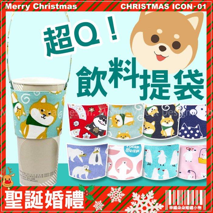 🎅聖誕「婚禮版」-飲料提袋杯套(贈精美包裝)--可放吸管! 環保杯袋 可愛柴柴 飲料袋 贈品 禮品 幸福朵朵婚禮小物