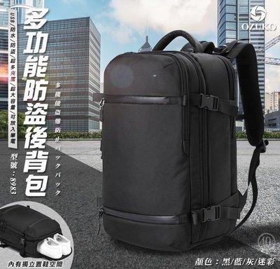 8983最新款17吋後背包 OZUKO多功能防盜後背包  USB充電 防水 防盜大容量 全4色