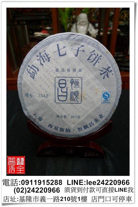 【藝全普洱】2010年 恒順昌 7542 生茶 茶餅 357克