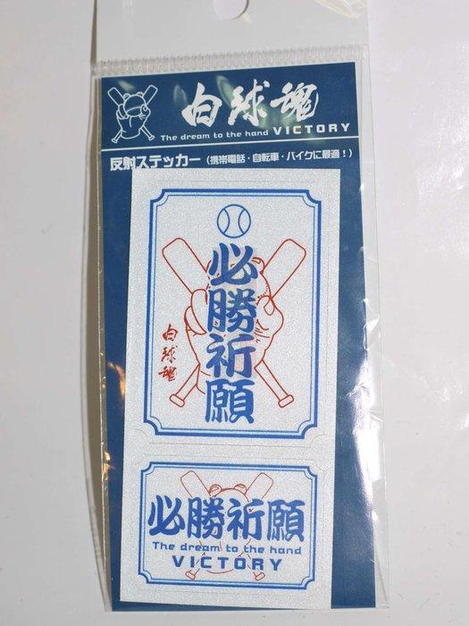 貳拾肆棒球-日本帶回mizuno特製必勝祈願-白球魂反光貼紙/日製