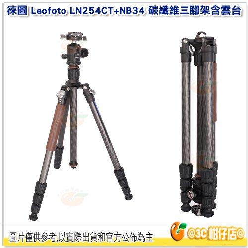 徠圖 Leofoto LN254CT+NB34 碳纖維三腳架含雲台 公司貨 碳纖維 四節 三腳架 中軸 多角度