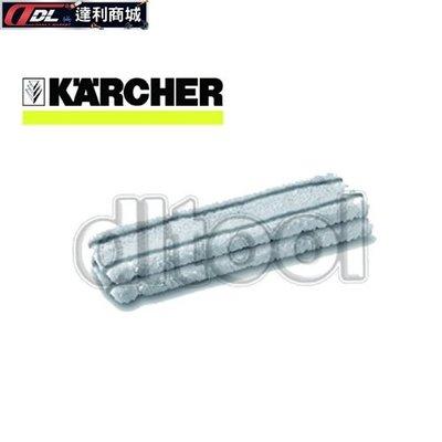 =達利商城= 德國 KARCHER 凱馳 超細纖維拖把布(2入)(2.633-100.0) 搭配 WV50 玻璃刮刀使用