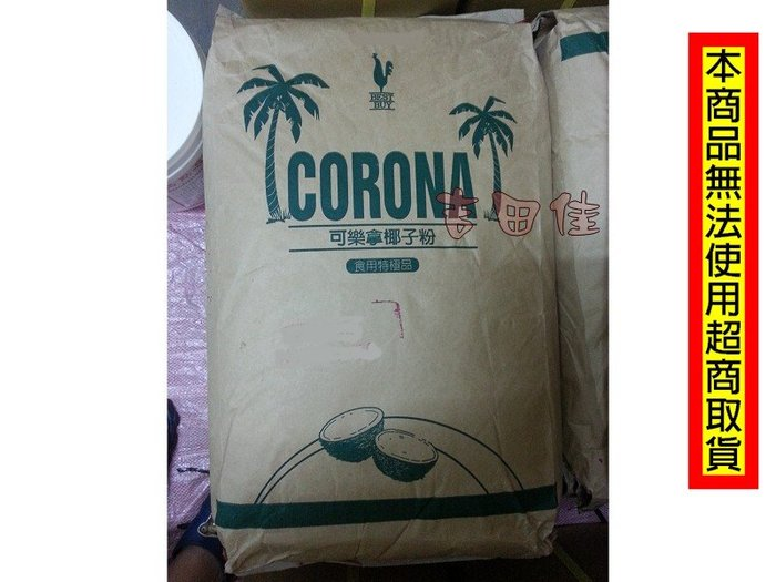 [吉田佳]B21201椰子粉(25磅/袋),另售黑芝麻粉,花生粉,可可粉,巧克力粉,咖啡粉