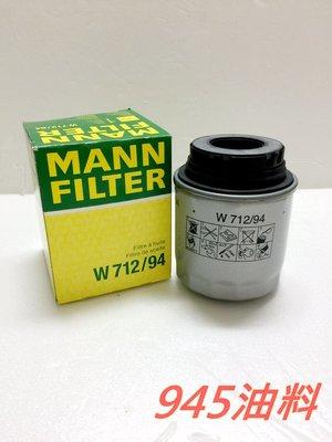 945油料嚴選 MANN 機油芯 W712/94 SKODA SUPERB YETI 1.2 1.4 TSI 08年後款