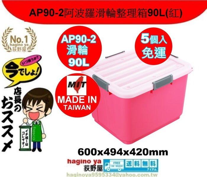荻野屋/AP90-2阿波羅滑輪整理箱90L(紅)/5入/免運/收納箱/掀蓋整理箱/尿布收納/AP90-2/直購價
