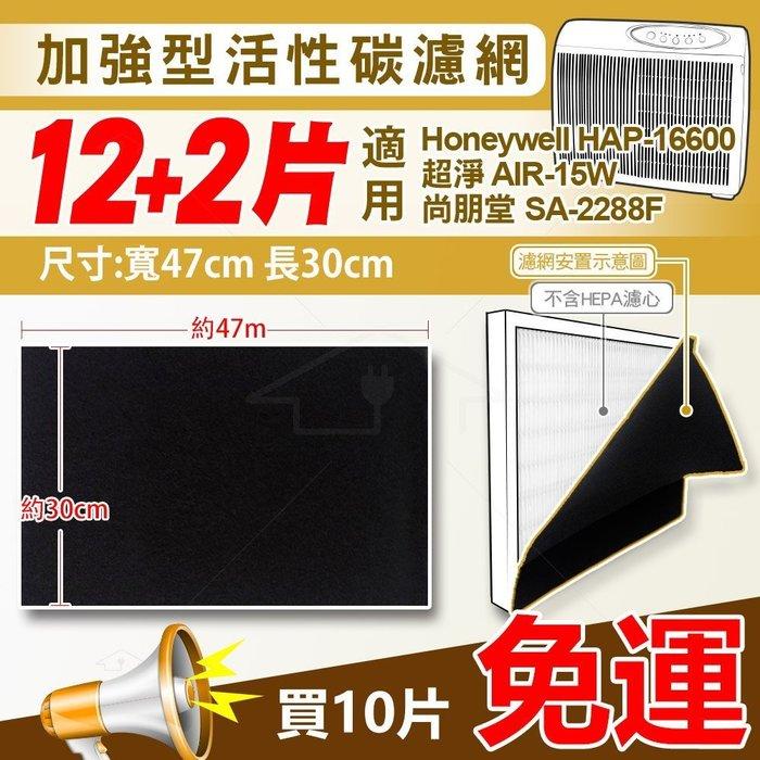 加強型活性碳濾網 適用於Honeywell 16600/Air15w/SA2288F等空氣清淨機 十片免運 買12送2