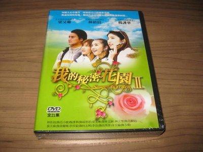 台灣偶像劇《我的祕密花園2 第二部》DVD (全21集) 林依晨(蘭陵王) 楊謹華 梁又琳 張天霖