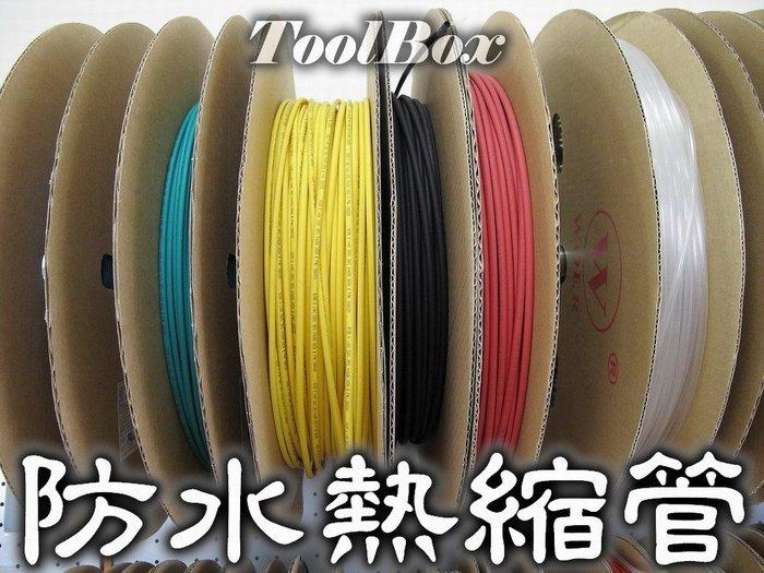 【ToolBox】《3:1含膠防水熱縮管Φ6.4mm彩~5公尺220元》熱縮套管/絕緣管/熱縮膜/熱縮管/熱縮套/防電套