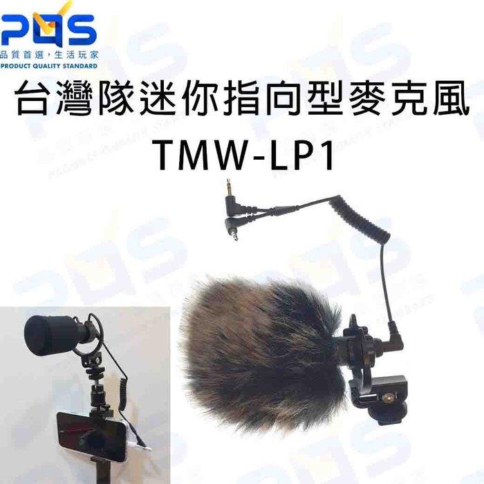 台灣隊迷你指向型麥克風 TMW LP-1 含防風毛 攝影收音 手機收音 錄影 直播配件 台南PQS
