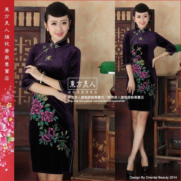 東方美人旗袍唐裝專賣店 ☆°((超低價1190元))°☆花間戲舞(紫色)。彈力金絲絨中袖短旗袍