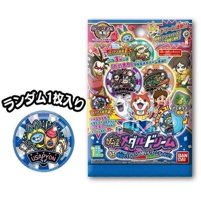 支援3DS 9月全新NFC功能  妖怪手錶 DX夢 幽靈手錶 專用徽章 夢02 地獄 抓住夢想的機會 單包【板橋魔力】