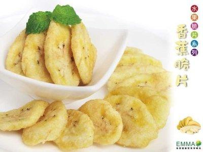 【香蕉脆片】《EMMA易買健康堅果零嘴坊》酥酥脆脆的蕉香~零食餅乾的新選擇